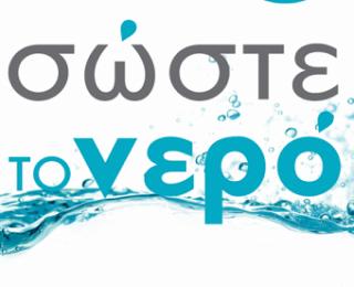 Comunicado de Antarsya: Contra la liquidación de los bienes públicos
