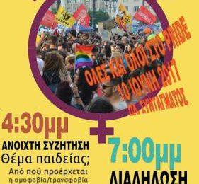 Los incidentes en el orgullo gay de Atenas 2017 y las posiciones LGTBI de Antarsya