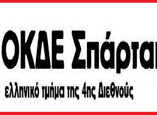 OKDE-Spartakos: es hora de que vuelva el movimiento obrero de masas a la primera línea
